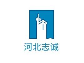 广州河北志诚企业标志设计