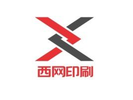 沈阳西网印刷logo标志设计