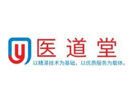 梅州医 道 堂logo标志设计