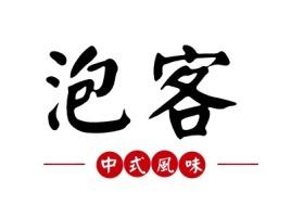 老罗家常菜店铺logo头像设计
