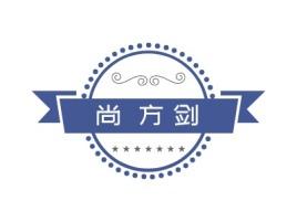 成都Fang jian公司logo设计