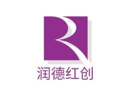 汕尾润德红创企业标志设计