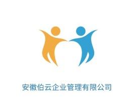 成都安徽伯云企业管理有限公司公司logo设计