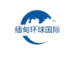 河源缅甸环球国际logo标志设计