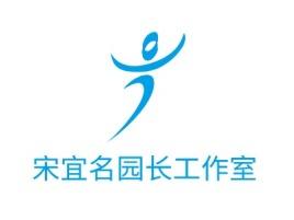 福州宋宜名园长工作室logo标志设计
