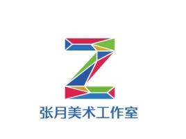 韶关张月美术工作室logo标志设计