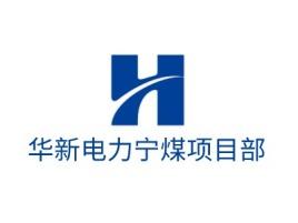 深圳华新电力宁煤项目部logo标志设计