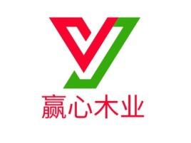 大连赢心木业企业标志设计