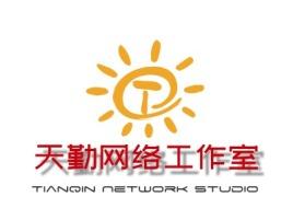 佛山天勤网络工作室公司logo设计