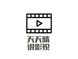 广州天天晴说影视公司logo设计