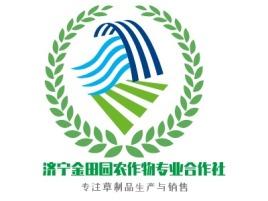 济宁金田园农作物专业合作社品牌logo设计