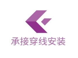 济南承接穿线安装企业标志设计
