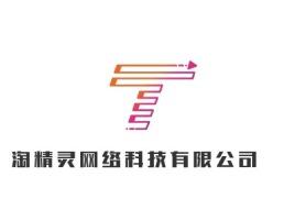 太原淘精灵网络科技有限公司公司logo设计