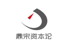 长沙鼎宋资本论公司logo设计