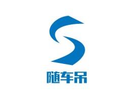 梅州随车吊公司logo设计