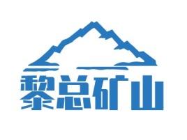 黎总矿山企业标志设计