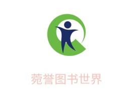 广州菀誉图书世界logo标志设计