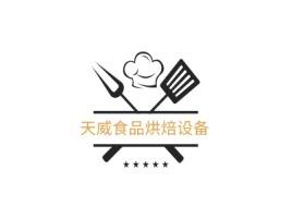 阳江天威食品烘焙设备品牌logo设计