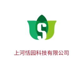 成都上河恬园科技有限公司公司logo设计