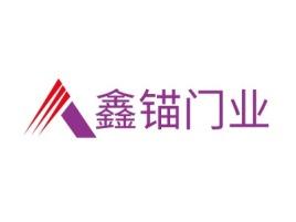 阳江鑫锚门业企业标志设计