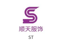 东莞顺天服饰企业标志设计