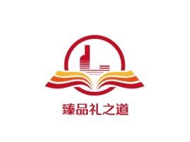 广州臻品礼之道logo标志设计