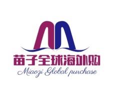 成都苗子全球海外购门店logo设计