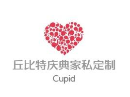 太原丘比特庆典家私定制门店logo设计