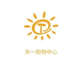 揭阳天一购物中心店铺标志设计