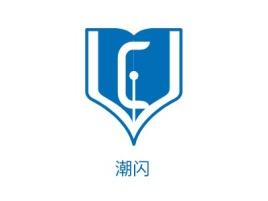 清远潮闪logo标志设计