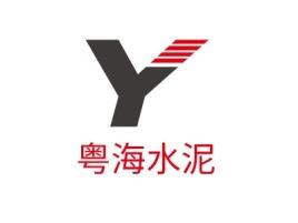 西安粤海水泥企业标志设计
