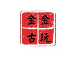 合肥金金古玩公司logo设计