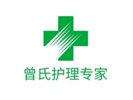 太原曾氏护理专家品牌logo设计