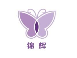 茂名锦 辉公司logo设计