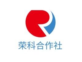 汕尾荣科合作社logo标志设计
