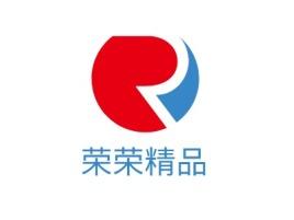 阳江荣荣精品logo标志设计