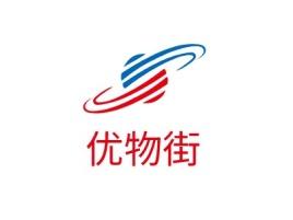 西安优物街公司logo设计
