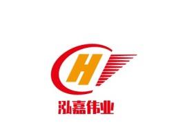 阳江泓嘉伟业公司logo设计