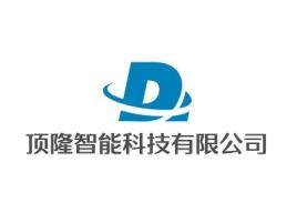 韶关顶隆智能科技有限公司公司logo设计