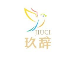 西安玖辞公司logo设计