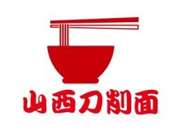 山西刀削面店铺logo头像设计