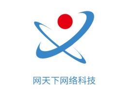 揭阳网天下网络科技公司logo设计