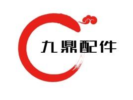济南九鼎配件企业标志设计