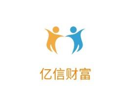 惠州亿信财富公司logo设计