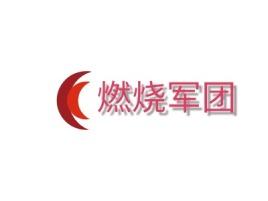 河源燃烧军团公司logo设计