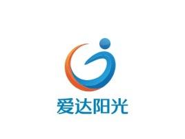 深圳爱达阳光公司logo设计