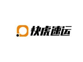 青岛快虎速运企业标志设计