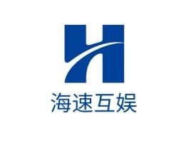 海速互娱logo标志设计