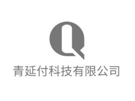 阳江青延付科技有限公司公司logo设计