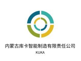 成都内蒙古库卡智能制造有限责任公司公司logo设计